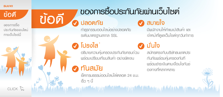Promotion-thanachart_Ebiz